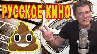 Русское Кино! Что с ним не так? Почему оно такое? черный юмор, приколы, смех, ржака и немного правды