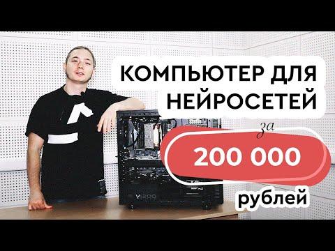 Собираем и тестируем компьютер для машиного обучения за 200К