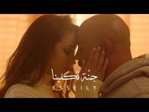 "Mahmoud El Esseily – Ganna Tekfena  |  محمود العسيلى – جنة تكفينا  ""Exclusive Music Video 2020"""