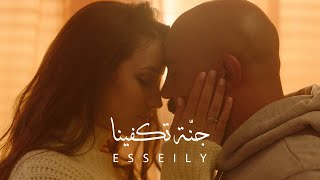 "Mahmoud El Esseily - Ganna Tekfena | محمود العسيلى - جنة تكفينا ""Exclusive Music Video 2020"""