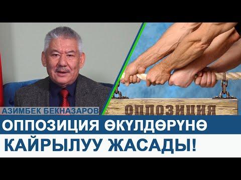 Азимбек Бекназаров, оппозиция өкүлдөрүнө Кайрылуу жасады!
