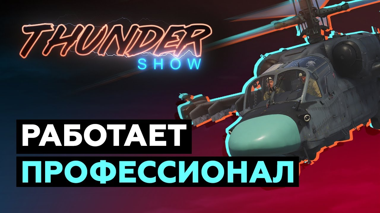 Thunder Show: Работает профессионал