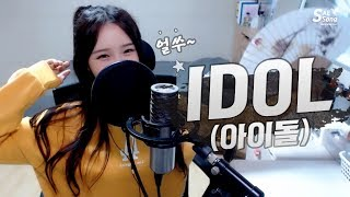 BTS(방탄소년단) - 'IDOL' COVER by 새송|SAESONG