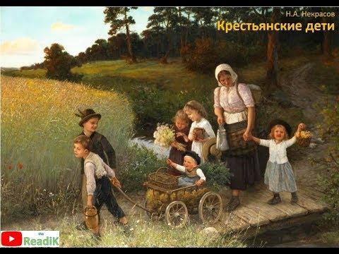 Крестьянские дети/слушать/литература 5