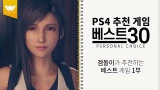 플스4 추천 게임 30 1부   PS4 BEST 30