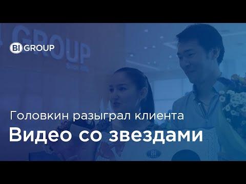 Как Геннадий Головкин разыграл клиента BI Group