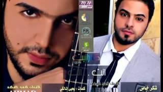 احمد الماجد - احمد المرهف - انت انت - 2013