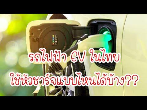 รถไฟฟ้า EV ในไทยรุ่นไหน ชาร์จกับหัวชาร์จชนิดไหนบ้าง : EV plug charger