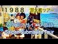 28年前のサイパン旅行・潜水艦ツアー・Saipan Submarine Tour