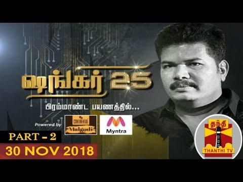 (30/11/2018) SHANKAR 25   Exclusive Interview with Director Shankar   Part 2/2   2 Point 0