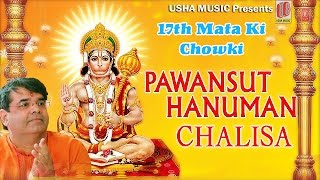Hanuman Chalisa || 17th Mata Ki Chowki | Live Video ( Full Song ) Traditional