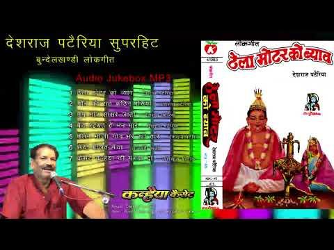 ठेला मोटर को विवाह - मजेदार हास्य गीत - Deshraj Pateriya - MP3 Audio Jukebox