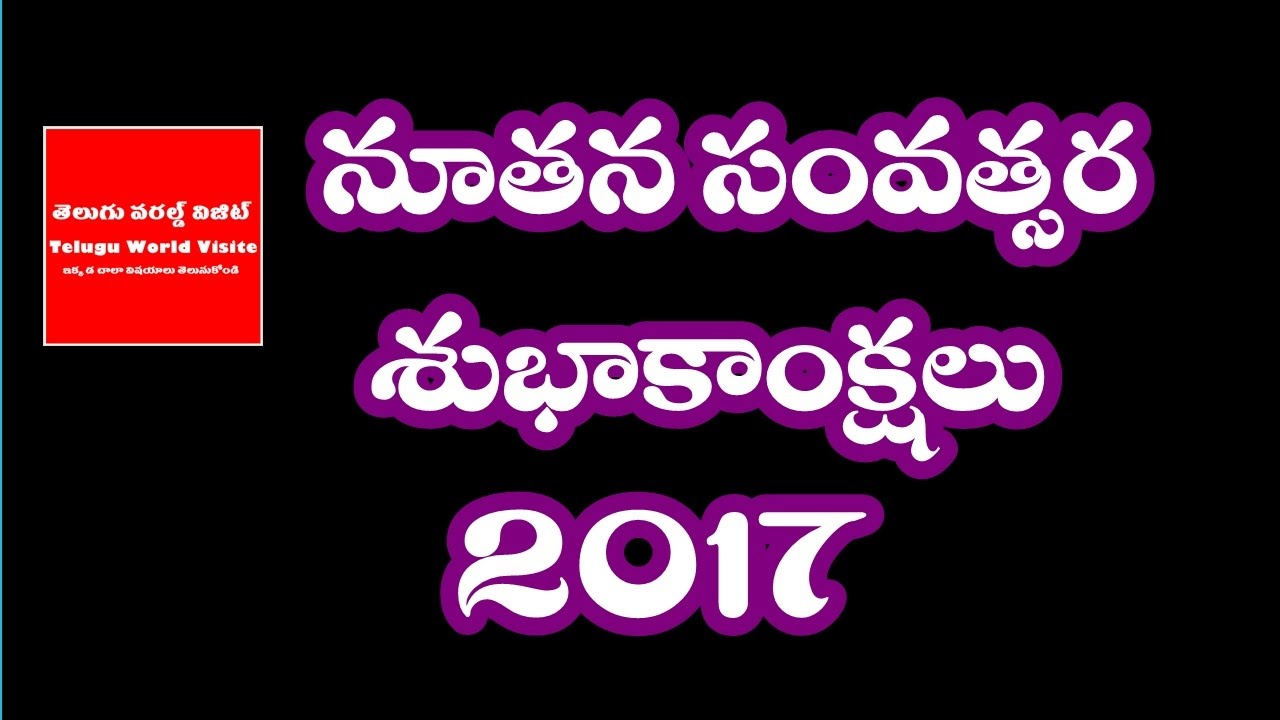 happy new year 2017 ii happy new year to everyone ii telugu world visite