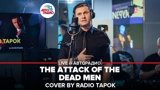 🅰️ Sabaton - The Attack Of The Dead Men (cover by @RADIO TAPOK )