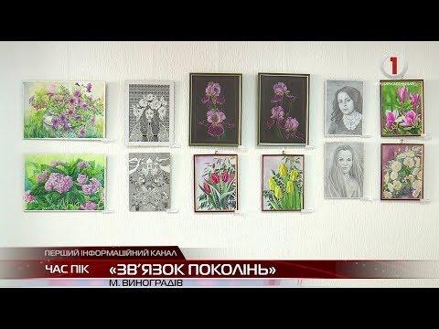 У Виноградові відкрили мистецьку виставку «Зв'язок поколінь»
