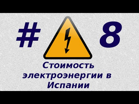 #8: Стоимость электроэнергии в Испании