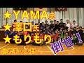 【YAMA氏・澤口氏・もりもりを倒せ!】(#もりもり部屋 ☆岩手・洋野町)