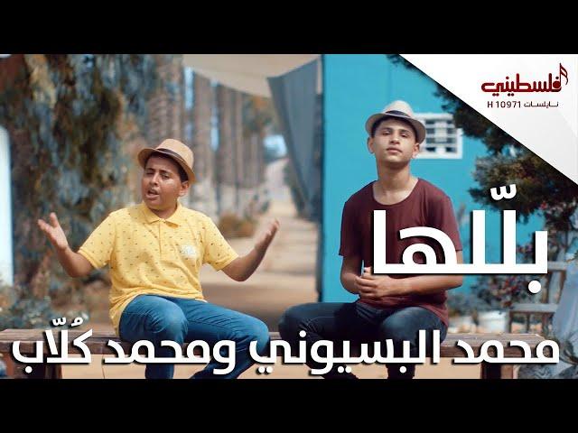 محمد كلاب ومحمد البسيوني - بللها واشرب ميتها