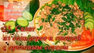 25  салат из сельдерея и овощей с ореховым соусом