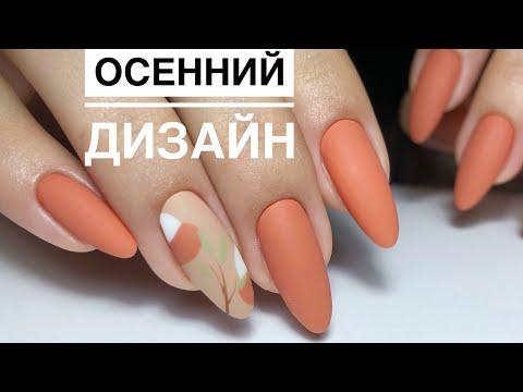 Осенний дизайн ногтей/ Трендовые цвета
