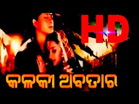 Kalkiavatar. Odia Full Movie.