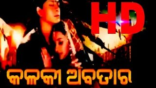 Kalkiavatar.odia full movie.
