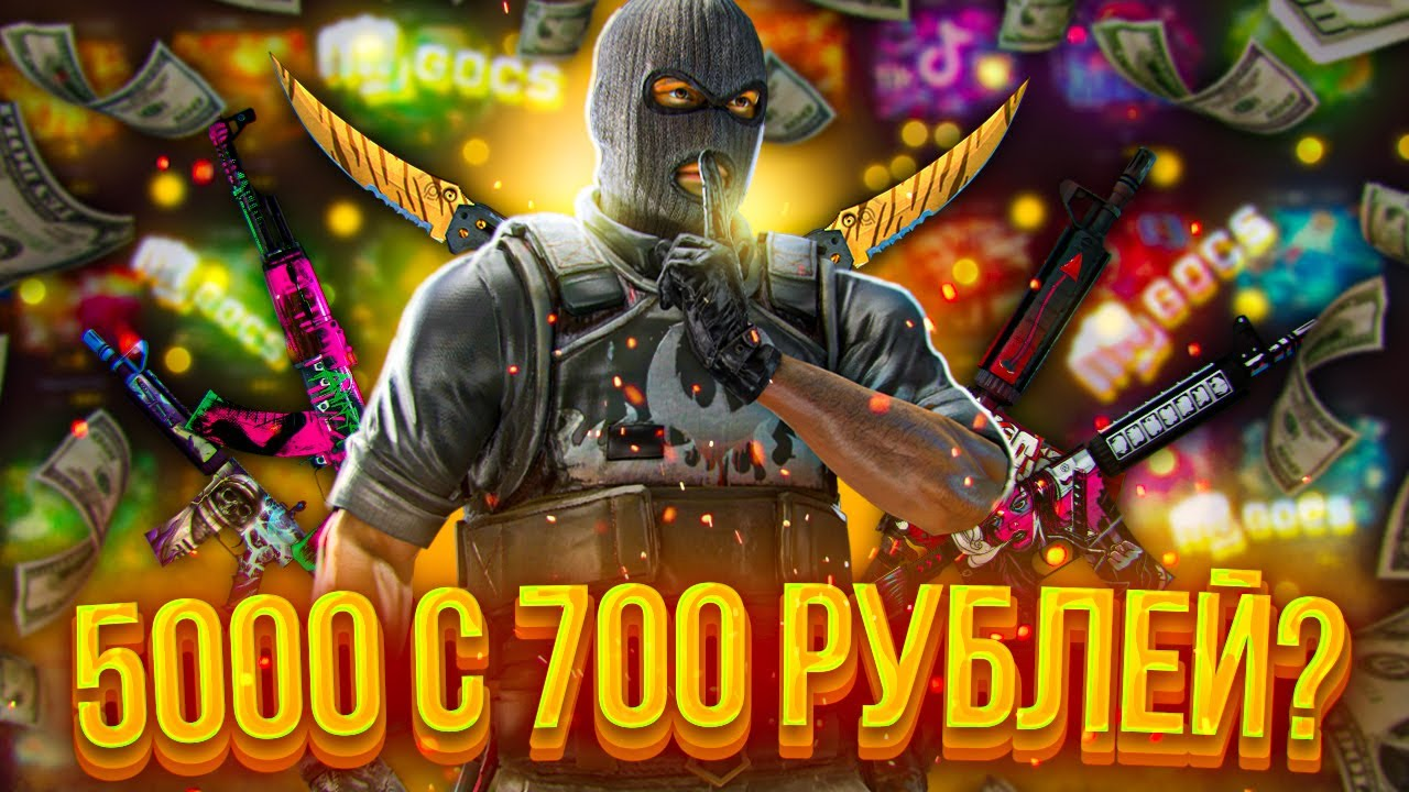 5000 С 700 РУБЛЕЙ НА САЙТЕ GOCS!?