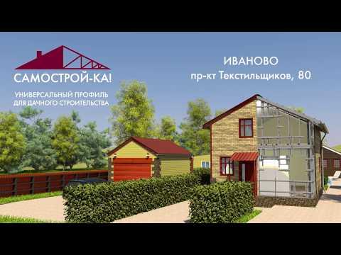 """Где купить УСП """"Самострой-ка!"""" в Иваново"""