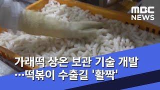 가래떡 상온 보관 기술 개발…떡볶이 수출길 '활짝' (…