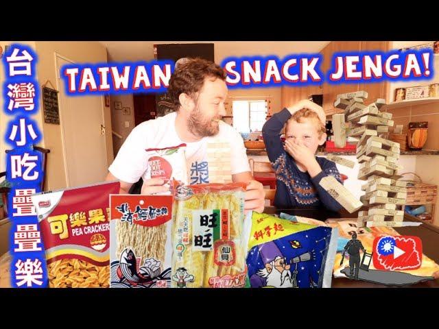 台灣小吃疊疊樂! TAIWAN SNACK Jenga! 外國人喜不喜歡台灣小吃?