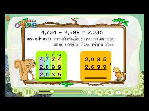 สื่อการเรียนการสอน คณิตศาสตร์ ป.3 - ทบทวนการลบ ตอนที่ 2 การลบที่มีการกระจาย [11/85]