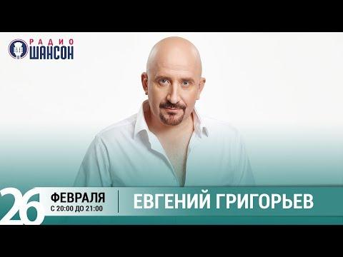 Евгений Григорьев (Жека) в «Живой струне» на Радио Шансон