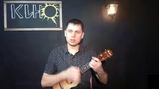 Как играть Звезда по имени Солнце на укулеле