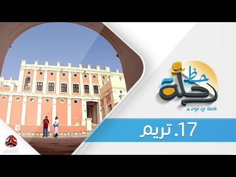 برنامج رحلة حظ | الحلقة  17  -  تريم  | تقديم خالد الجبري | يمن شباب