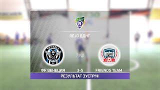Обзор матча ФК Венеция Friends Team Турнир по мини футболу в Киеве