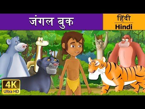 Jungle Book in Hindi - जंगल बुक -  मोगली - बच्चों की कहानियां - 4K UHD - Hindi Fairy Tales