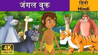 जंगल बुक | Jungle Book in Hindi | Kahani | Fairy Tales in Hindi | Story in Hindi | Hindi Fairy Tales