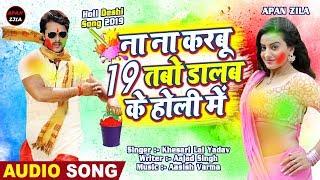 Holi Deshi Gana    Na Na Karbu Tabo Dalab 2019 Ke Holi Me    Bhojpuri Holi Song 2019
