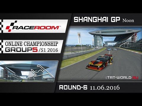 RaceRoom: Group-5/S1 - Online Championship`16 (Round-6 Shanghai GP)