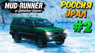 SpinTires: MudRunner - Россия Урал 110 км #2
