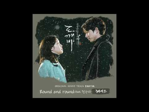 [Version 2] 한수지 Han Soo Ji - Round And Round (Goblin OST Part 14) 도깨비 OST
