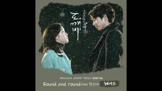 Version 2 한수지 Han Soo Ji Round And Round Goblin OST Part 14 도깨비 OST