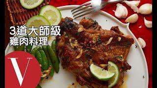 10分鐘出好菜!3道大師級雞肉料理(特輯)|VOGUE 愛料理