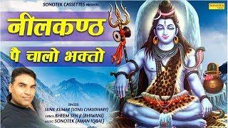 नीलकण्ठ पै चालो भक्तो Sunil Kumar Bhole Baba Song 2018 DJ Bhole Baba Ke Bhajan