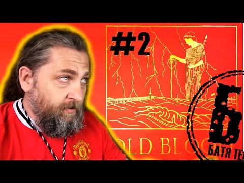 Новый альбом Boulevard Depo - OLD BLOOD (часть 2) 2020   Official Audio  Батя смотрит   Батя тестит