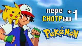 переСМОТРыш 1 - Покемон (и никакого Pokemon GO)