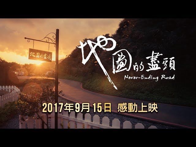 【地圖的盡頭】電影首支正式預告片-9月15日感動上映