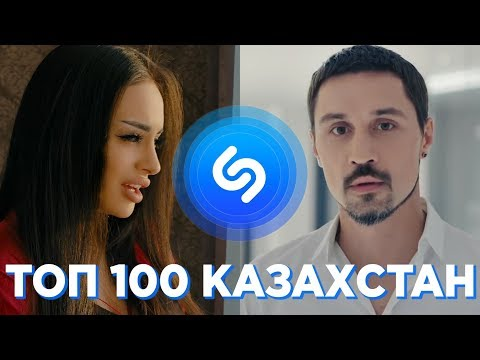 TOП 100 SHAZAM КАЗАХСТАН | ИХ ИЩУТ ВСЕ В КАЗАХСТАНЕ | ШАЗАМ - АПРЕЛЬ 2019