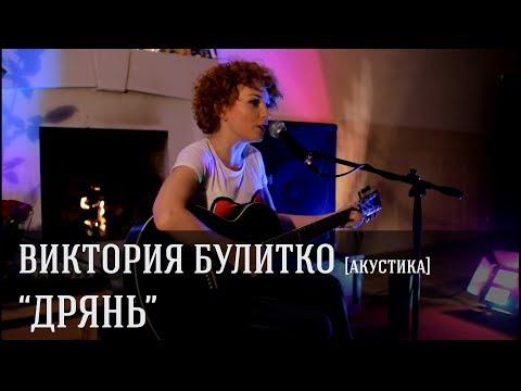 Булитко Виктория (акустика) — Дрянь