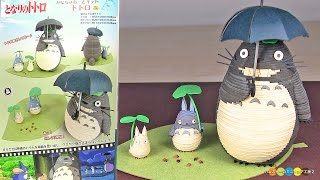 Miniature Paper Craft - My Neibour Totoro みにちゅあーとキット となりのトトロ作り